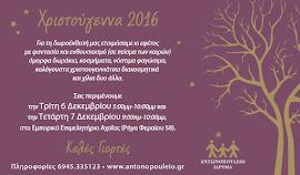 Χριστουγεννιάτικη δωροέκθεση,  6-7 Δεκεμβρίου 2016