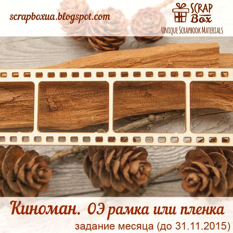 http://scrapboxua.blogspot.com/2015/11/3011.html