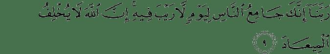 Surat Ali Imran Ayat 9