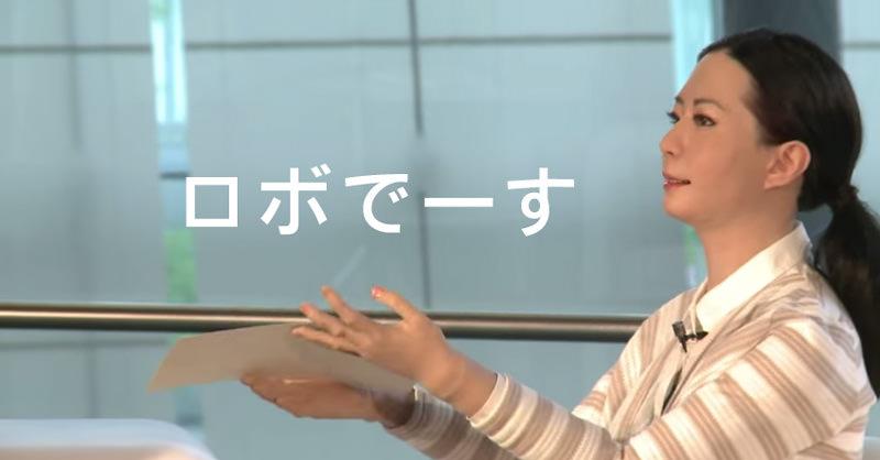 日本のアンドロイドは、人間に寄せまくっている