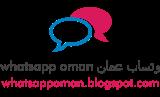 whatsapp oman وتساب عمان