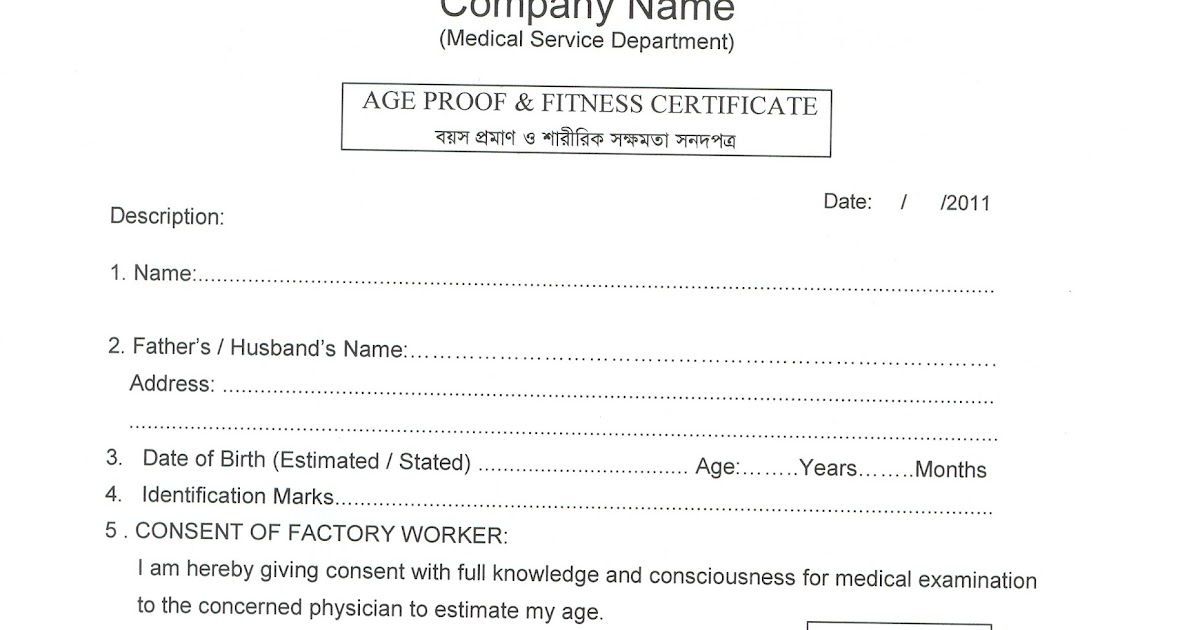 garments labour law  age proof certificate  blank