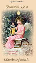 Я читаю святочные рассказы