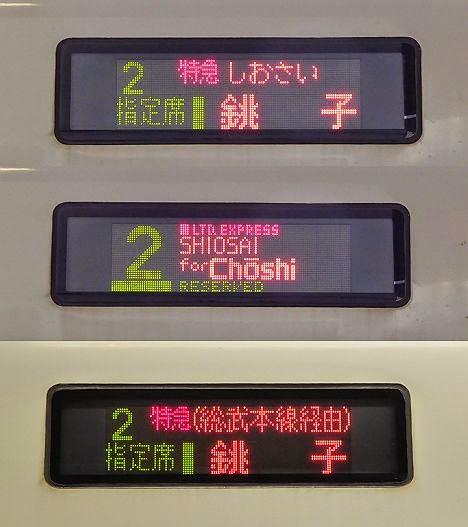 特急しおさい 銚子行き E257系(2015.3廃止)