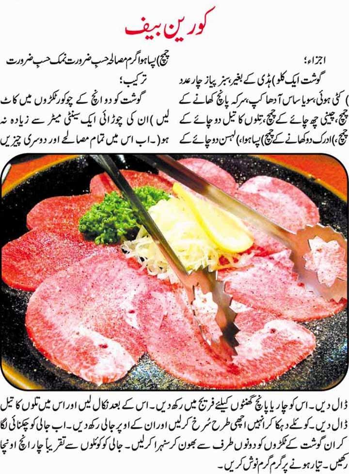 Urdu recepies 4u eid ul adha food recipes in urdu korean beef recipe in urdu forumfinder Gallery