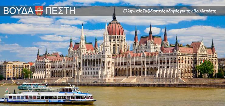 Βουδαπέστη » Ταξιδιωτικός οδηγός - Πληροφορίες και Αξιοθέατα