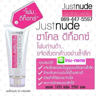 http://justnude-skincare.blogspot.com/2015/01/justnude-charcoal-detox.html