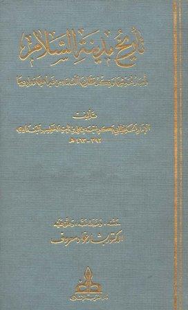 كتاب تاريخ بغداد للخطيب البغدادي pdf