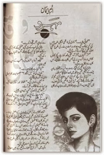 Mehroo by Umme Eman pdf.