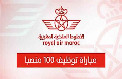 الخطوط الملكية المغربية تنظم مباراة توظيف 100 منصب
