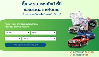 ซื้อประกัน พ.ร.บ. รถยนต์ แล้วต่อภาษีได้เลย ง่ายๆ เพียงไม่กี่คลิก ซื้อได้ทั่วประเทศ