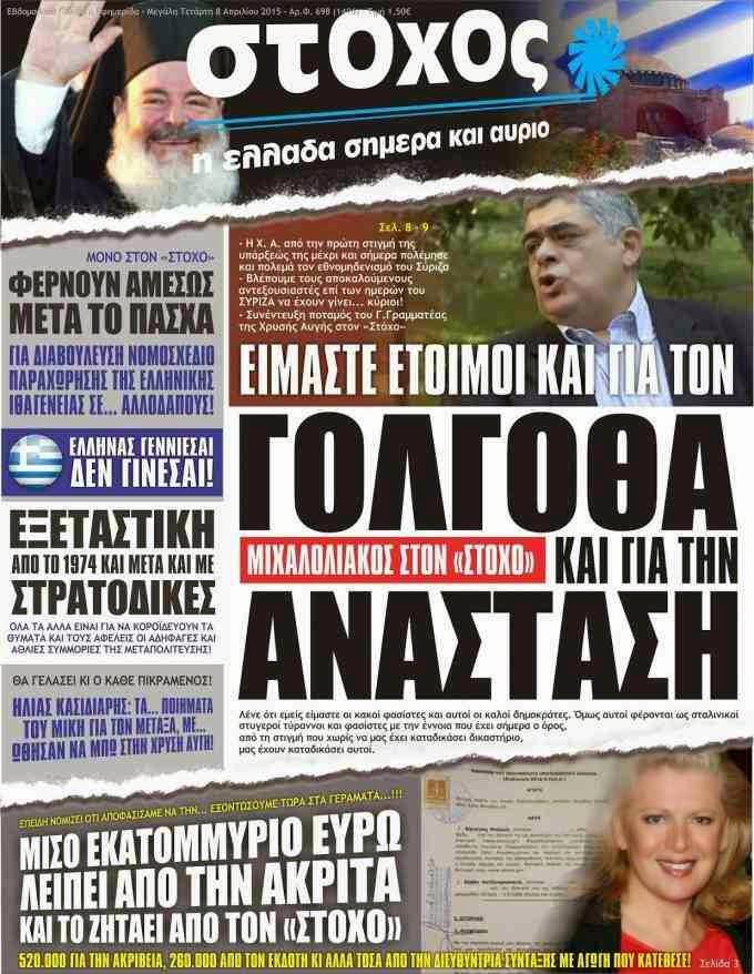 """Αποκλειστική συνέντευξη του Αρχηγού της Χρυσής Αυγής, Νικόλαου Γ. Μιχαλολιάκου στον """"Στόχο"""" που κυκλοφορεί εκτάκτως σήμερα"""