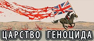 Велика Британија - Царство геноцида