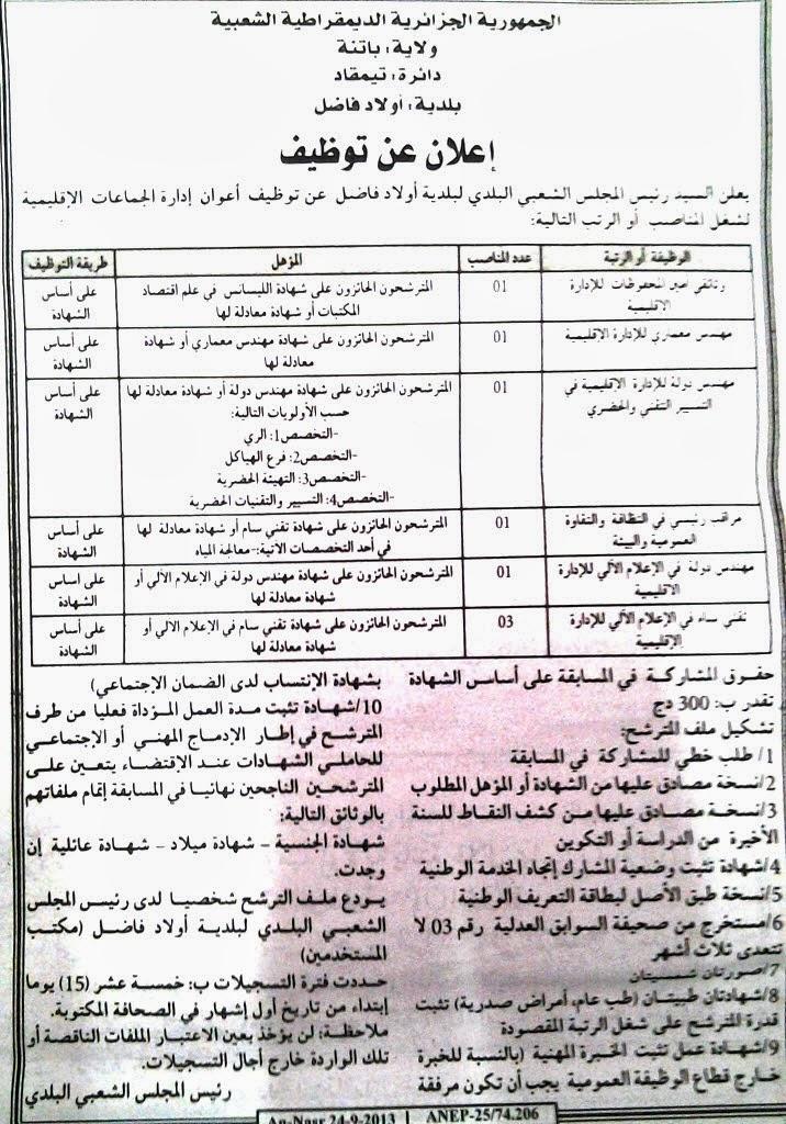 اعلان مسابقة توظيف في بلدية اولاد فاضل دائرة تيمقاد ولاية باتنة سبتمبر 2013  fonction publique.dz  %D8%A7%D8%B5%D8%AF%D8%A7%D8%A1