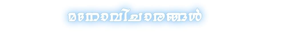 മനോവിചാരങ്ങള് | manovicharangal