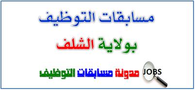 مسابقات توظيف متصرف و متصرف اقليمي بولاية الشلف جانفي 2015