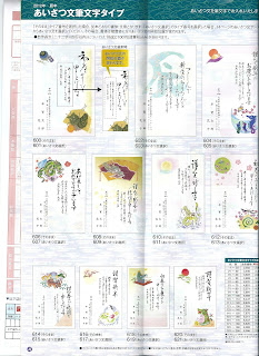 5 Unique Features of Japanese New Year Cards (Nengajo)