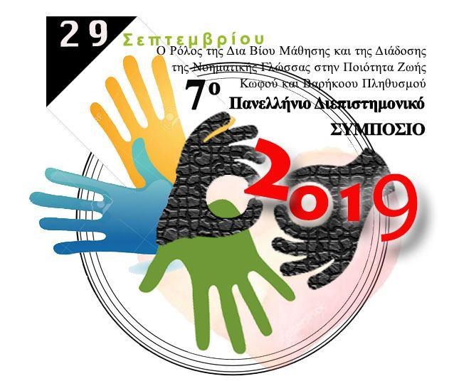 9ο Πανελλήνιο Διεπιστημονικό Συμπόσιο DHIAsymp 2019