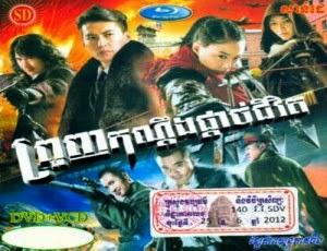 Pruonh Kntoeng Phtach ChiVit [56 END]
