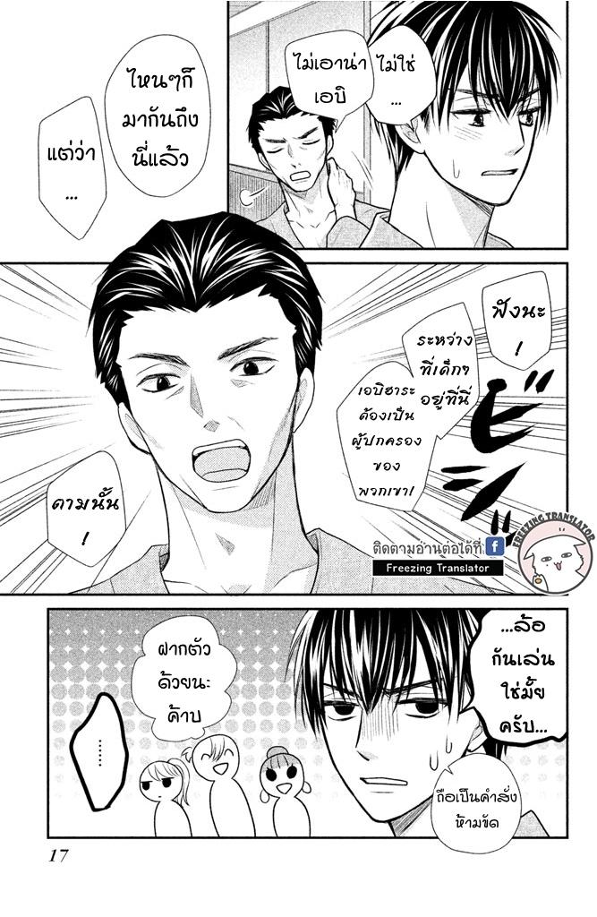 Moekare wa Orenji-iro ตอนที่ 9 TH แปลไทย