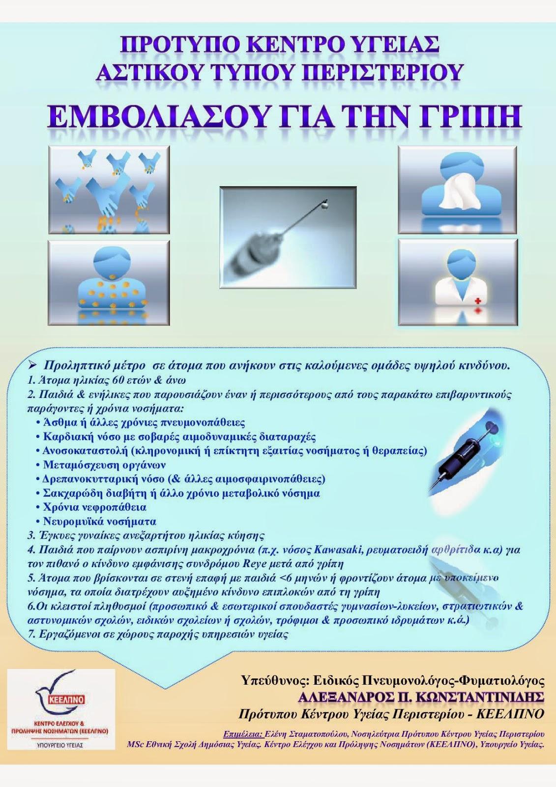 Δήμος Περιστερίου: Εμβολιάσου για την γρίπη