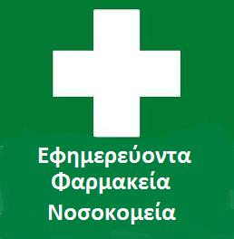 Εφημερεύοντα Νοσοκομεία, Φαρμακεία