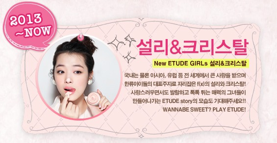 fx+sulli+krystal+etude+%2817%29 More of f(x) Krystal and Sullis promotional pictures for Etude House