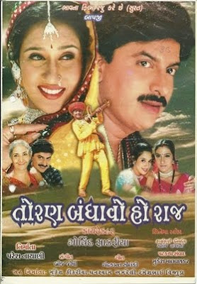 Toran Bandhao Ho Raaj 2003 Gujarati Movie Watch Online