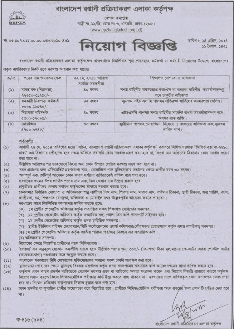 বাংলাদেশ রপ্তানী প্রক্রিয়াকরণ এলাকা কর্তৃপক্ষ   নিয়োগ বিজ্ঞপ্তি_Bangladesh Export Processing Zones Authority Recruitment
