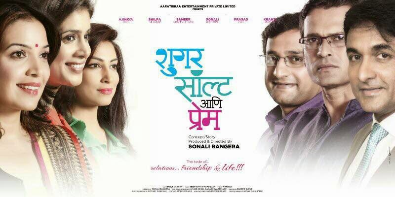 Sugar Salt Aani Prem 2015 marathi movie