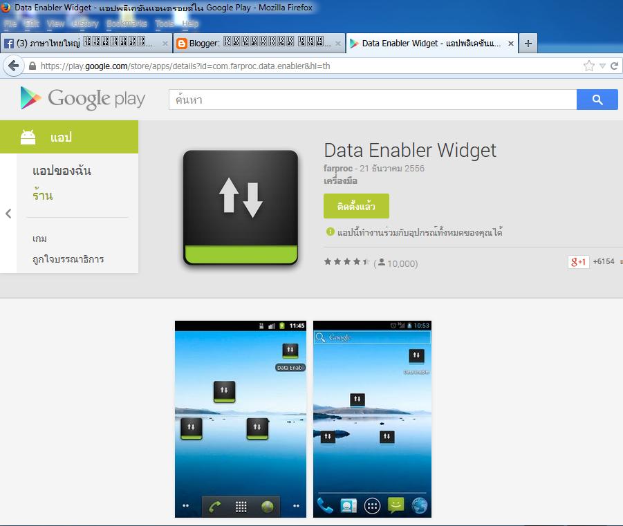 https://play.google.com/store/apps/details?id=com.farproc.data.enabler&hl=th