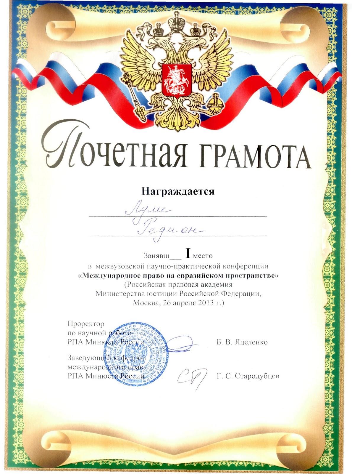 КАФЕДРА МЕЖДУНАРОДНОГО ПРАВА РУДН Международное право на  Международное право на евразийском пространстве