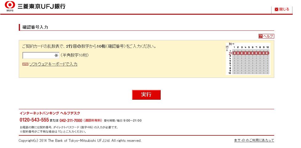 ĸ�菱東京ufj銀行のスパムが最近しつこい Help Point