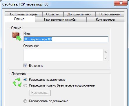 Как сделать чтобы порт был открыт на сервере