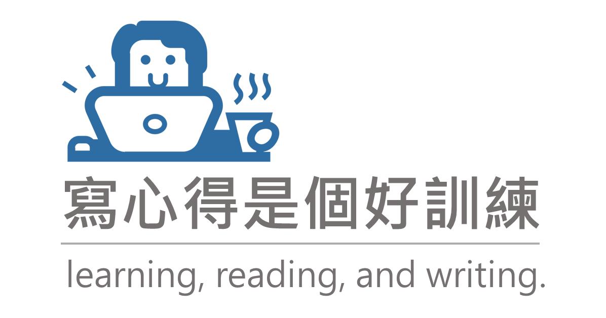 寫心得是個好訓練   Wei-Ting Chen, MD