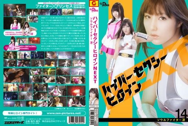 CHSH-14 Hyper Sexy Heroine NEXT Soul Fighter Sae, Banbi Watanabe, Ririi Sakura