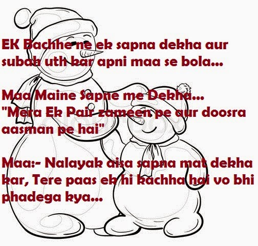 Funny Hindi Jokes Images