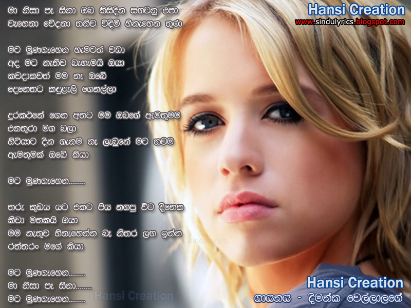 Sinhala songs lyrics dimanka wellalage song lyrics