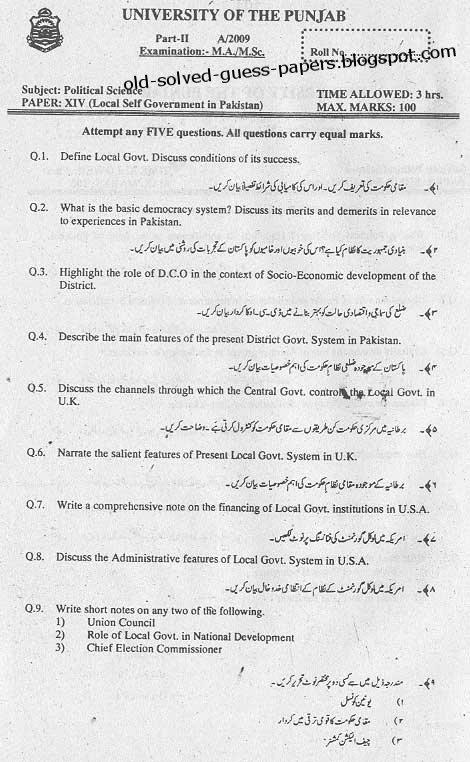 dirty politics in pakistan essay
