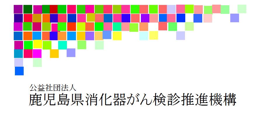 公益社団法人 鹿児島県消化器がん検診推進機構
