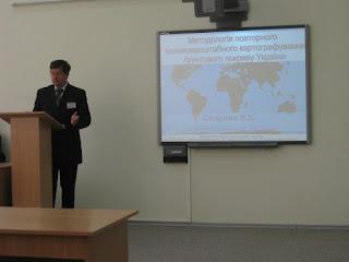 Використання геоінформаційних систем та дистанційного зондування землі. Фото №10 з конференції.