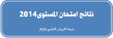 نتائج امتحان المستوى 2014