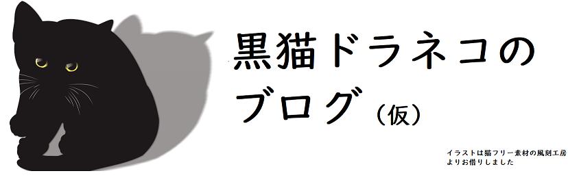 黒猫ドラネコのブログ(仮)