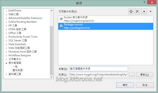 新增NuGet套件來源