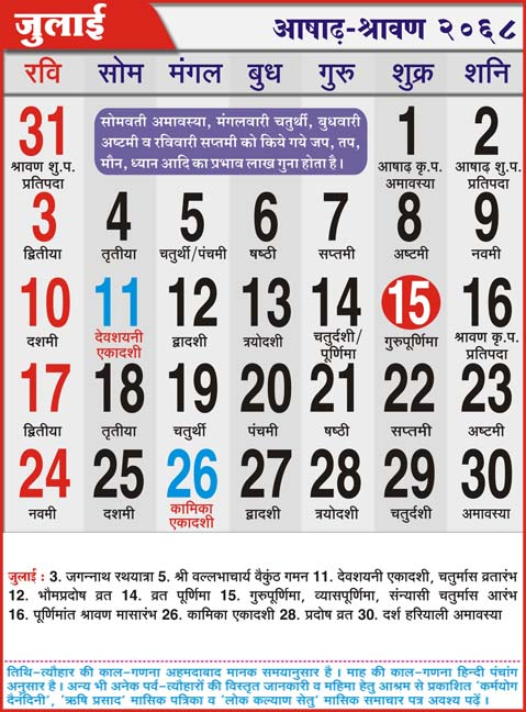 Kalnirnay Hindi Calendar 2014 Pdf