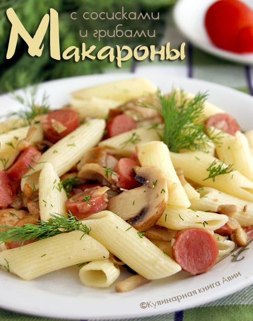Рецепты из сосисок и макарон 91