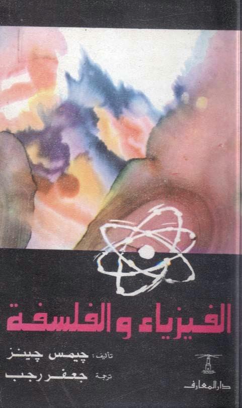 كتاب الفيزياء والفلسفة - جيمس جينز