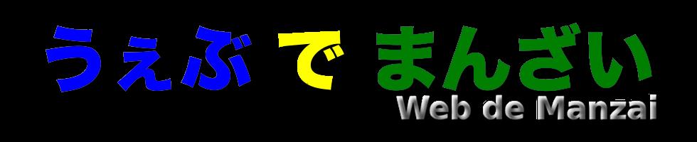 Web de Manzai