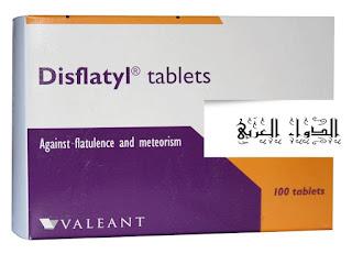 ديسفلاتيل أقراص للمضغ لعلاج المغص والإنتفاخ واضطرابات الهضم Disflatyl chewable tablets