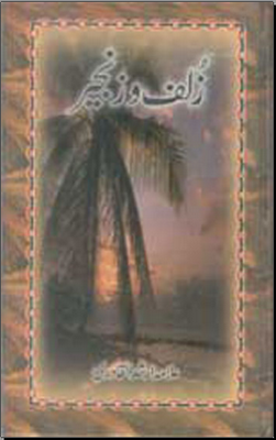 zulf zanjeer arshad qardi